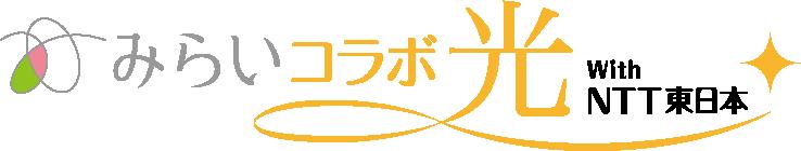 みらいコラボ光 NTT東日本