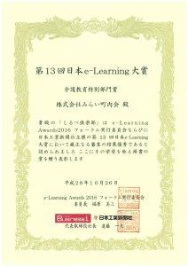 第13回 日本e-Learning大賞「介護教育特別部門賞」