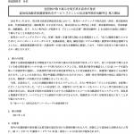 全国初の取り組みを埼玉県日高市が発表 認知症高齢者保護情報共有サービス『どこシル伝言板®(特許出願中)』導入開始