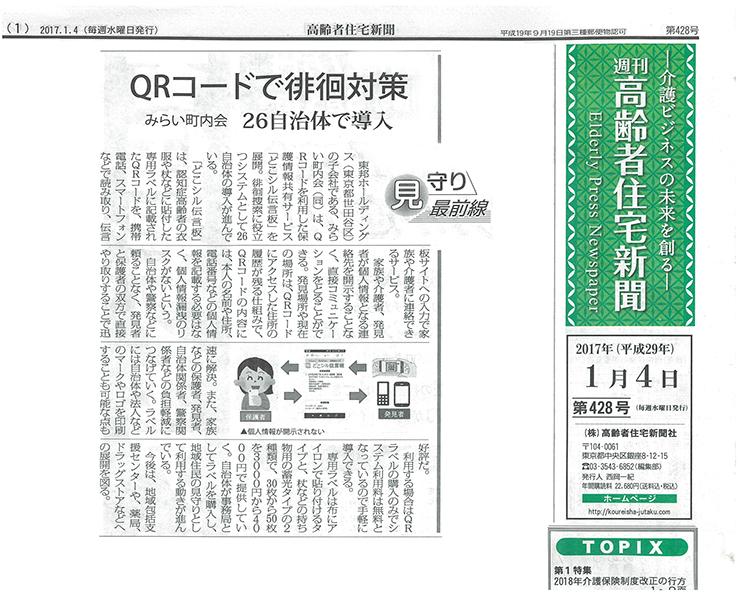 週刊高齢者住宅新聞2017年1月4日号
